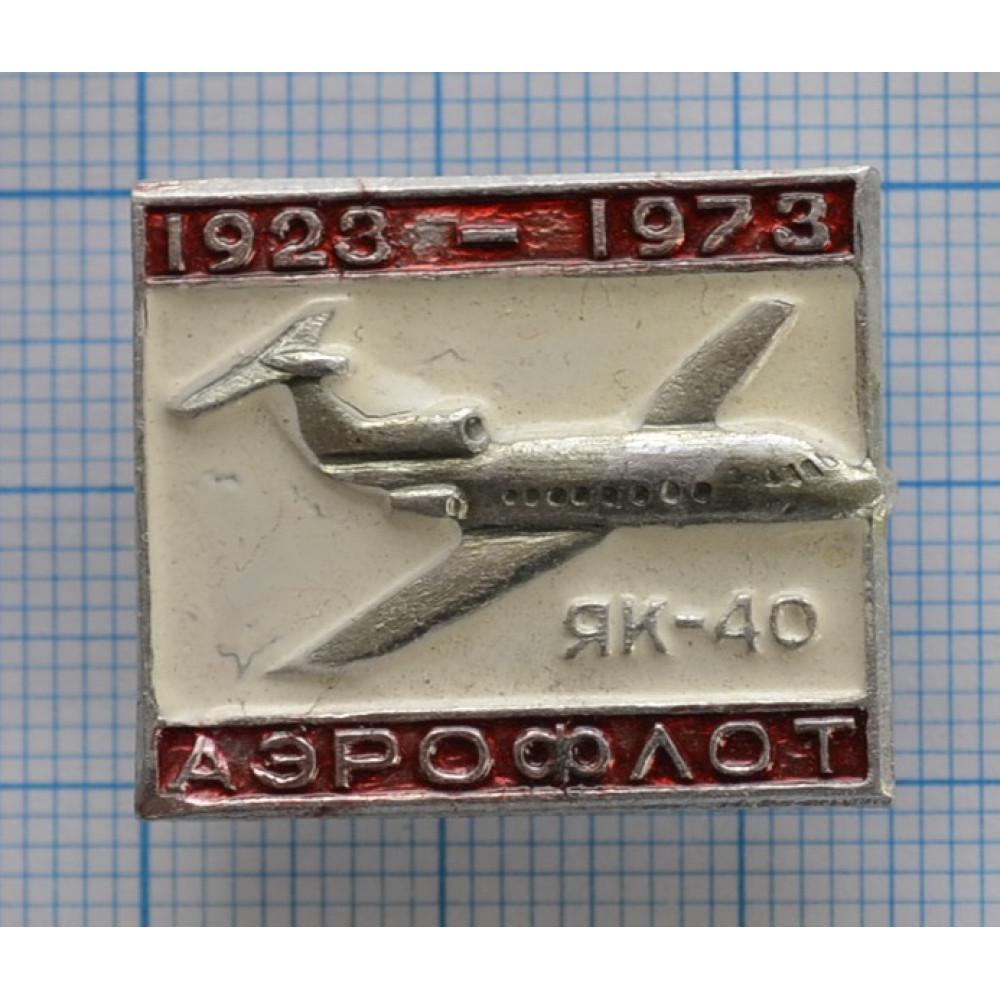 Значок - ЯК-40, 1923-1973