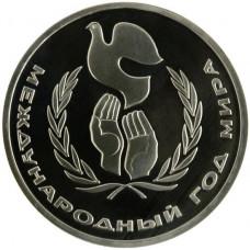 """1 рубль 1986 """"Международный год Мира"""". Новодел. Proof. Банковская запайка"""