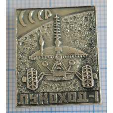 Значок Луноход-1, СССР