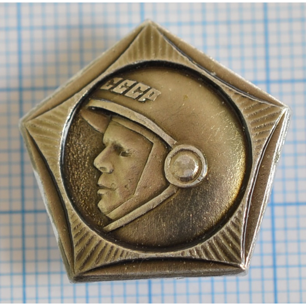 Значок Ю.А. Гагарин. СССР