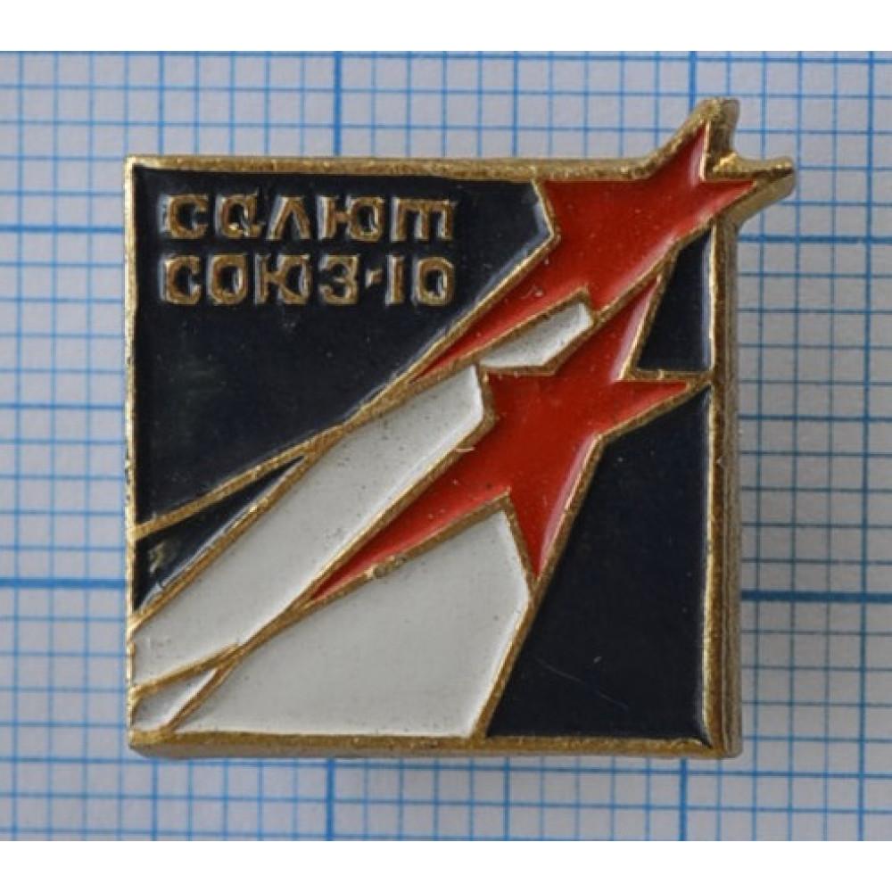 Значок Салют Союз-10. СССР