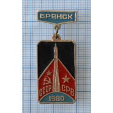 Значок СССР-СРВ, Брянск 1980