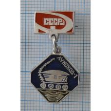 Значок на подвесе Луноход-1. СССР