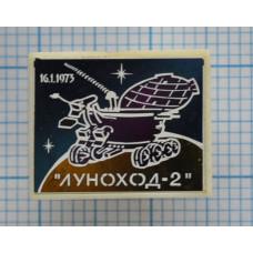 Значок - Луноход-2