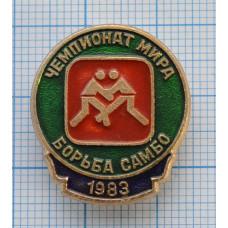 Значок Чемпионат мира по борьбе 1983, Самбо