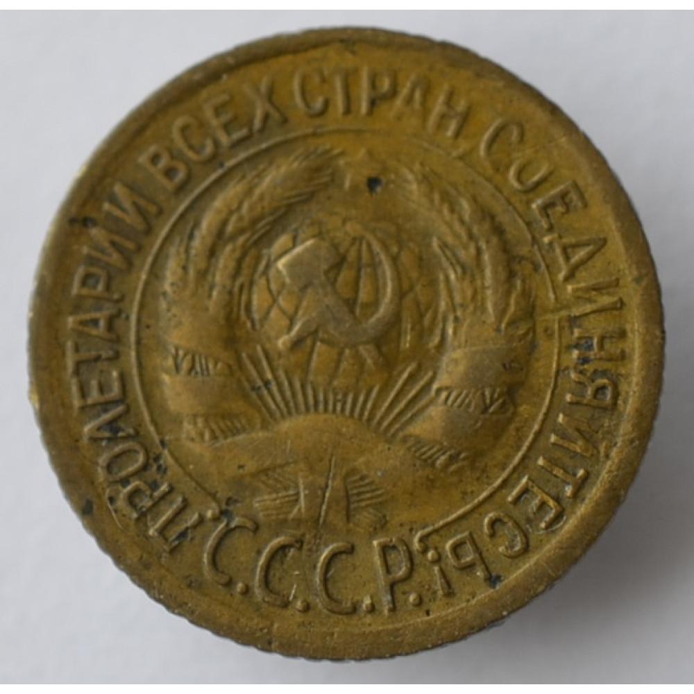 1 копейка 1935 СССР (старый тип), из оборота