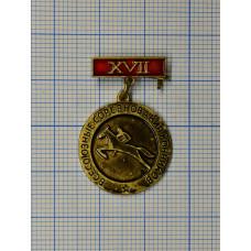 Медаль - XVII Всесоюзные соревнования конников