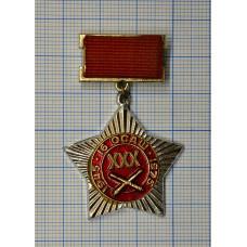 Знак нагрудный - 16 ОСАШ, 1945-1975