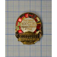 Нагрудный знак - Выставка искусства социалистических стран. Москва 1958 год. Тяжелый. ЛМД. Очень редкий