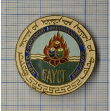 Значок - Центр бурятской национальной культуры Бауст