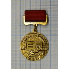 """Значок """"60 лет Верховному Суду СССР 1924-1984"""""""