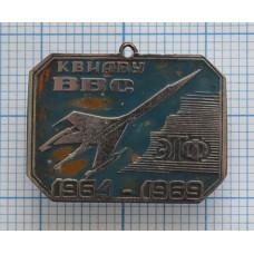 Знак 5 лет КВИАВУ ВВС Киевское высшее военное авиационное инженерное училище