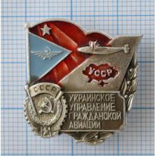 Знак Украинское Управление Гражданской авиации