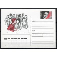 Почтовая карточка СССР, 1994 год, ОМ, М.М.Зощенко.1894-1958