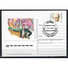 Почтовая карточка СССР, 1994 год, ОМ СГ ПД, Ю.А.Завадский.1894-1977