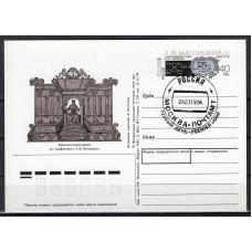 Почтовая карточка СССР, 1994 год, ОМ СГ ПД,  А.Ф.Магницкий.1669-1739
