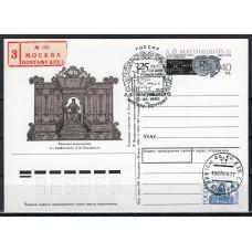 Почтовая карточка СССР, 1994 год, ОМ СГ,  А.Ф.Магницкий.1669-1739