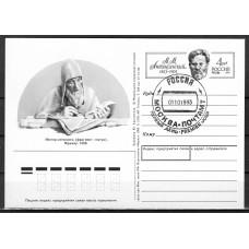 Почтовая карточка СССР, 1993 год, ОМ СГ ПД, М.М.Антокольский.1843-1902