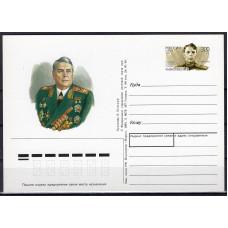 Почтовая карточка СССР, 1995 год, ОМ , А.М. Василевский. 1895-1977