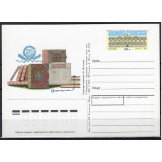 Почтовая карточка СССР, 1995 год, ОМ , 200 лет Российской национальной библиотеке
