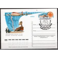 Почтовая карточка СССР, 1980 год, ОМ СГ , Сверхдальний перелет ИЛ-18Д Москва-Антарктида-Москва