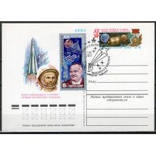 Почтовая карточка СССР, 1981 год, ОМ СГ КБ  , 20-летие первого полета человека в космос