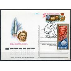Почтовая карточка СССР, 1981 год, ОМ СГ , 20-летие первого полета человека в космос