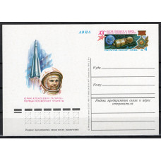 Почтовая карточка СССР, 1981 год, ОМ , 20-летие первого полета человека в космос