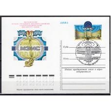 Почтовая карточка СССР, 1981 год, ОМ СГ , 60-летие Московского института связи