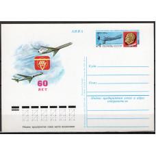 Почтовая карточка СССР, 1982 год, ОМ , 60-летие ОКБ им. А. Н. Туполева