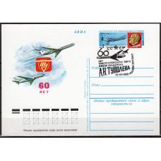 Почтовая карточка СССР, 1982 год, ОМ СГ , 60-летие ОКБ им. А. Н. Туполева