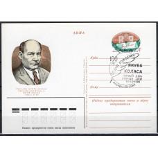 Почтовая карточка СССР, 1982 год, ОМ СГ , 100 лет со дня рождения Я. Коласа