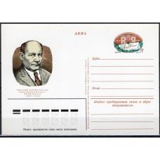 Почтовая карточка СССР, 1982 год, ОМ  , 100 лет со дня рождения Я. Коласа