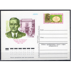 Почтовая карточка СССР, 1982 год, ОМ , 100 лет со дня рождения Я. Купалы