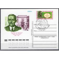 Почтовая карточка СССР, 1982 год, ОМ СГ , 100 лет со дня рождения Я. Купалы