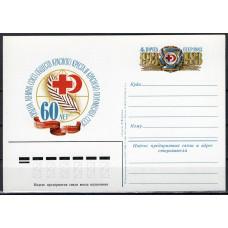 Почтовая карточка СССР, 1983 год, ОМ , 60 лет Союзу обществ Красного Креста и Красного Полумесяца