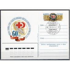 Почтовая карточка СССР, 1983 год, ОМ СГ , 60 лет Союзу обществ Красного Креста и Красного Полумесяца