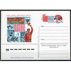 Почтовая карточка СССР, 1983 год, ОМ ,  8 летняя Спартакиада народов СССР