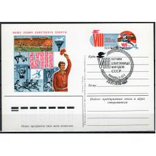 Почтовая карточка СССР, 1983 год, ОМ СГ ,  8  летняя Спартакиада народов СССР