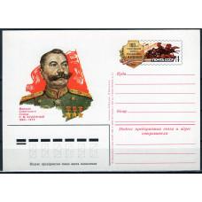 Почтовая карточка СССР, 1983 год, ОМ ,  100 лет со дня рождения С. М. Буденного