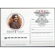 Почтовая карточка СССР, 1985 год, ОМ СГ , 100 лет со дня рождения В. С. Терьяна