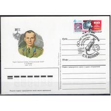 Почтовая карточка СССР, 1985 год, ОМ СГ , 60 лет со дня рождения П. И. Беляева