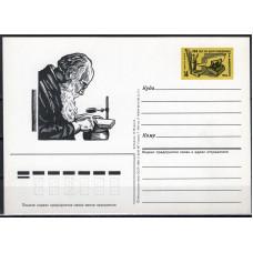 Почтовая карточка СССР, 1986 год, ОМ , 100 лет со дня рождения В. А. Фаворского