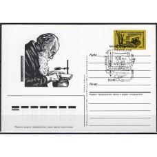 Почтовая карточка СССР, 1986 год, ОМ СГ , 100 лет со дня рождения В. А. Фаворского