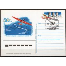 Почтовая карточка СССР, 1986 год, ОМ СГ, 50 лет авиаперелету Москва-Дальний Восток