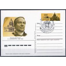 Почтовая карточка СССР, 1986 год, ОМ СГ , 200 лет со дня рождения А. А. Монферрана