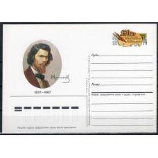 Почтовая карточка СССР, 1987 год, ОМ , 150 лет со дня рождения И. Н. Крамского