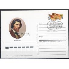 Почтовая карточка СССР, 1987 год, ОМ СГ, 150 лет со дня рождения И. Н. Крамского