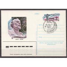 Почтовая карточка СССР, 1982 год, ОМ СГ ,125 лет со дня рождения К. Э. Циолковского