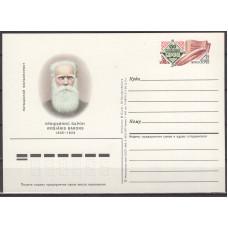 Почтовая карточка СССР, 1985 год, ОМ ,  150 лет со дня рождения К. Барона